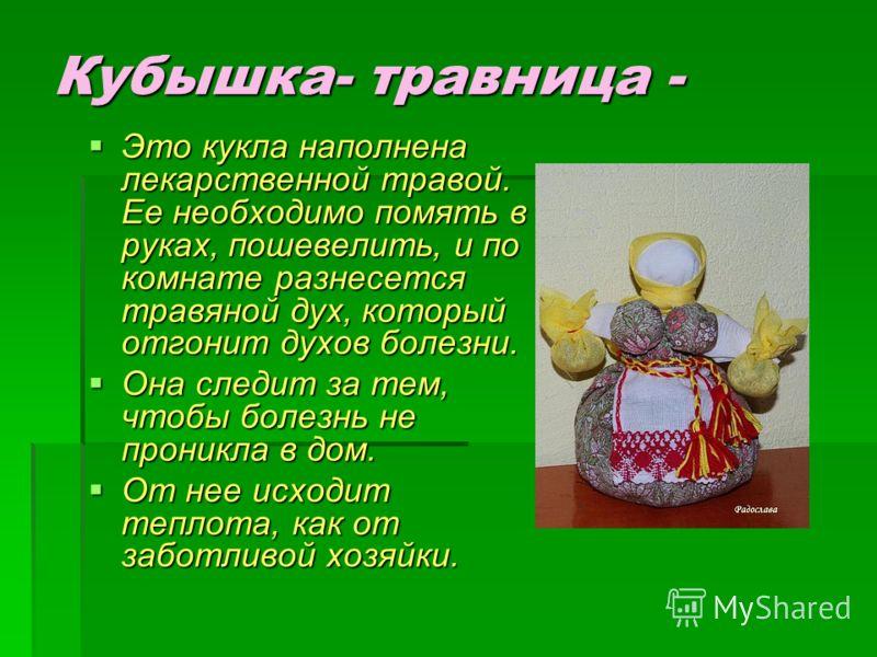 Кубышка- травница - Это кукла наполнена лекарственной травой. Ее необходимо помять в руках, пошевелить, и по комнате разнесется травяной дух, который отгонит духов болезни. Это кукла наполнена лекарственной травой. Ее необходимо помять в руках, пошев