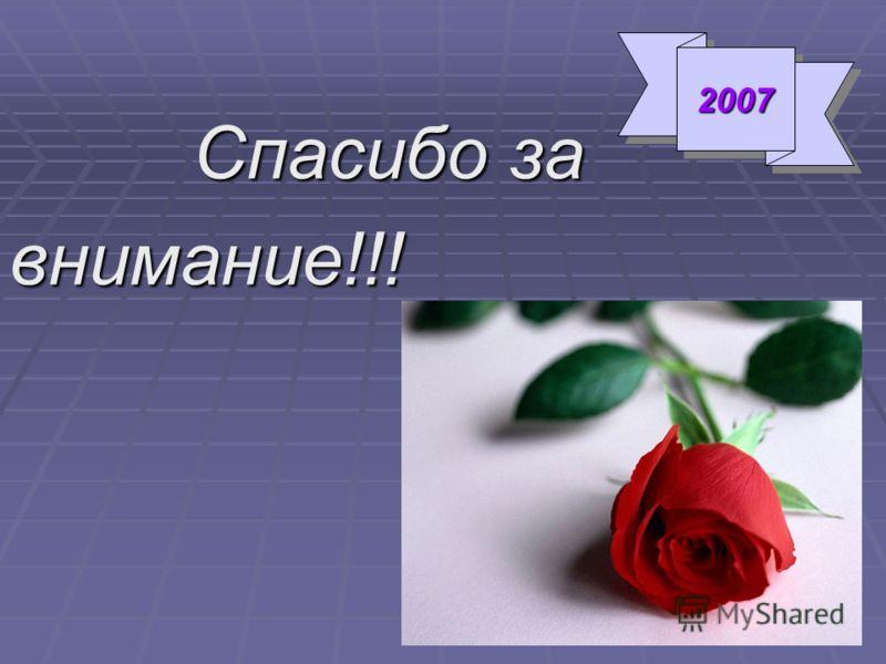 Спасибо за Спасибо завнимание!!! 2007