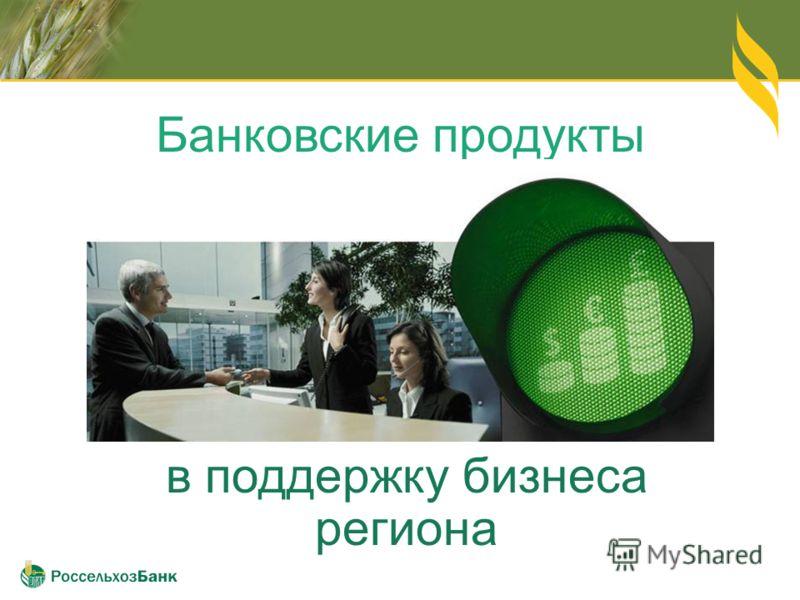 Банковские продукты в поддержку бизнеса региона