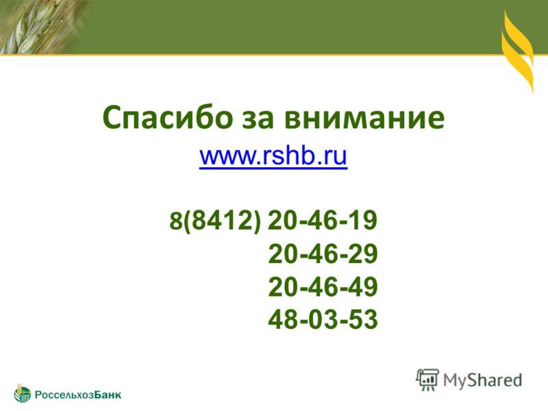 Спасибо за внимание www.rshb.ru 8( 8412 ) 20-46-19 20-46-29 20-46-49 48-03-53