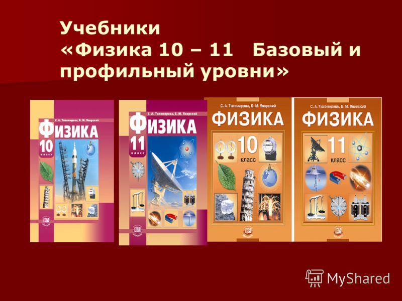 Учебники «Физика 10 – 11 Базовый и профильный уровни»