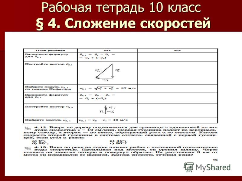 Рабочая тетрадь 10 класс § 4. Сложение скоростей