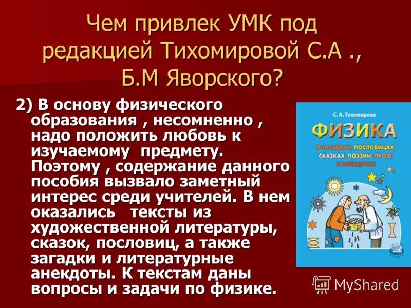 Домашние задания по физике 10 класс тихомирова с.а и б.м яворский без регистрации