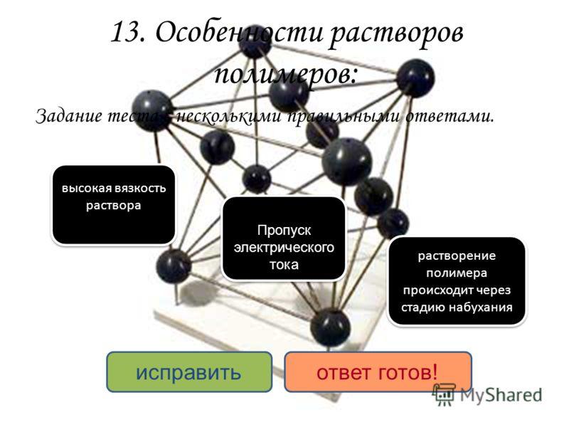 13. Особенности растворов полимеров: Задание теста с несколькими правильными ответами. растворение полимера происходит через стадию набухания растворение полимера происходит через стадию набухания высокая вязкость раствора высокая вязкость раствора П