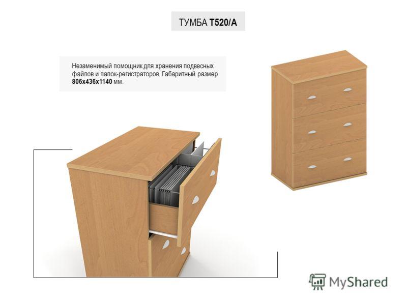 ТУМБА Т520/А Незаменимый помощник для хранения подвесных файлов и папок-регистраторов. Габаритный размер 806х436х1140 мм.