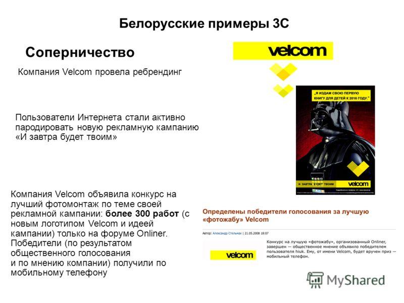 Белорусские примеры 3С Соперничество Компания Velcom провела ребрендинг Пользователи Интернета стали активно пародировать новую рекламную кампанию «И завтра будет твоим» Компания Velcom объявила конкурс на лучший фотомонтаж по теме своей рекламной ка