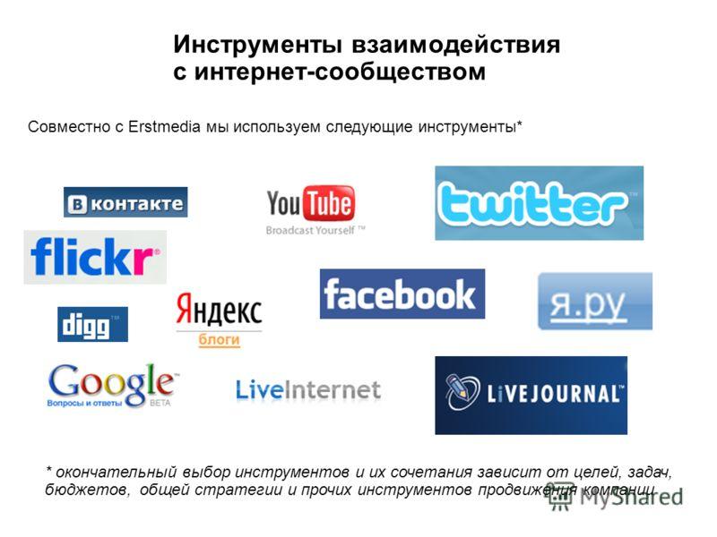 Инструменты взаимодействия с интернет-сообществом Совместно с Erstmedia мы используем следующие инструменты* * окончательный выбор инструментов и их сочетания зависит от целей, задач, бюджетов, общей стратегии и прочих инструментов продвижения компан