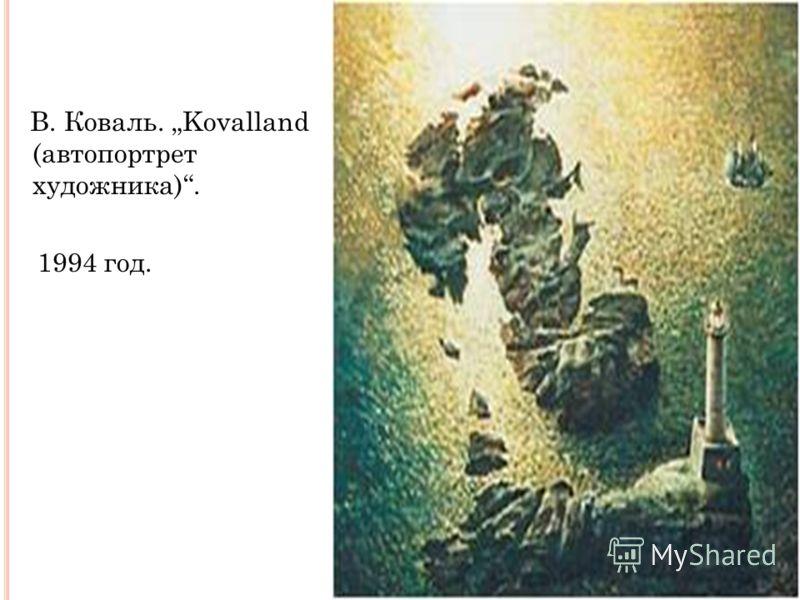 В. Коваль. Kovalland (автопортрет художника). 1994 год.