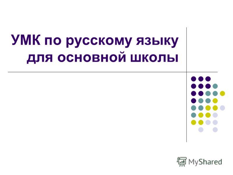 УМК по русскому языку для основной школы