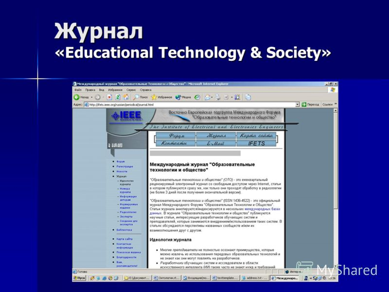 Журнал «Educational Technology & Society»