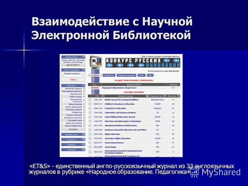 Взаимодействие с Научной Электронной Библиотекой «ET&S» - единственный англо-русскоязычный журнал из 33 англоязычных журналов в рубрике «Народное образование. Педагогика»