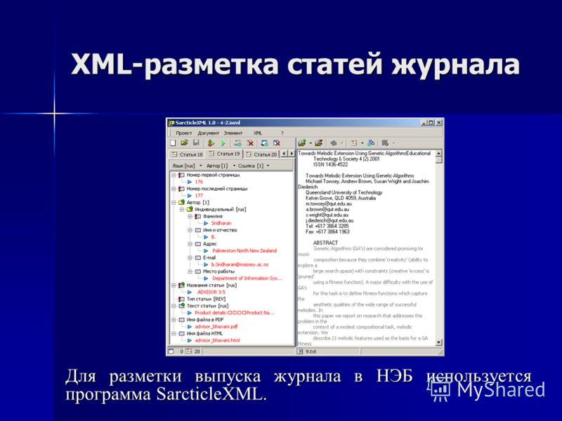 XML-разметка статей журнала Для разметки выпуска журнала в НЭБ используется программа SarcticleXML.