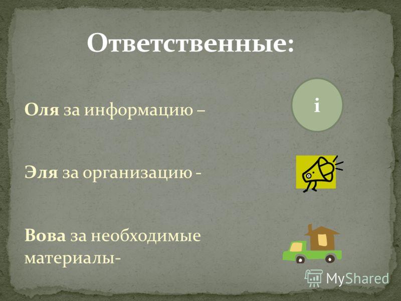 i Оля за информацию – Эля за организацию - Вова за необходимые материалы-