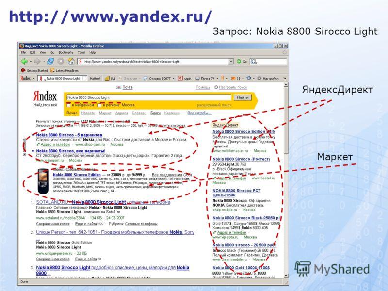 Запрос: Nokia 8800 Sirocco Light http://www.yandex.ru/ ЯндексДирект Маркет