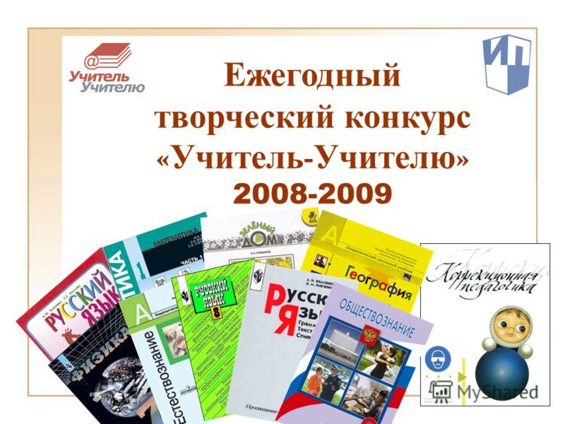 Ежегодный творческий конкурс « Учитель - Учителю » 2008-2009