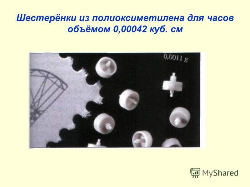 Шестерёнки из полиоксиметилена для часов объёмом 0,00042 куб. см