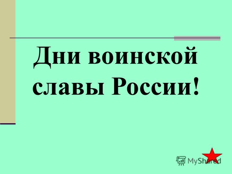 Дни воинской славы России!