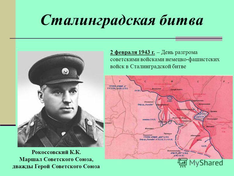 Сталинградская битва рокоссовский к к