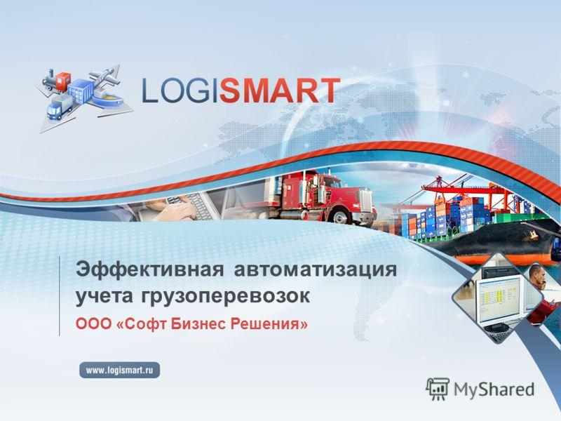 Эффективная автоматизация учета грузоперевозок ООО «Софт Бизнес Решения»