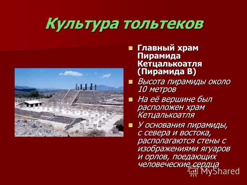 Культура тольтеков Главный храм Пирамида Кетцалькоатля (Пирамида В) Главный храм Пирамида Кетцалькоатля (Пирамида В) Высота пирамиды около 10 метров Высота пирамиды около 10 метров На её вершине был расположен храм Кетцалькоатля На её вершине был рас