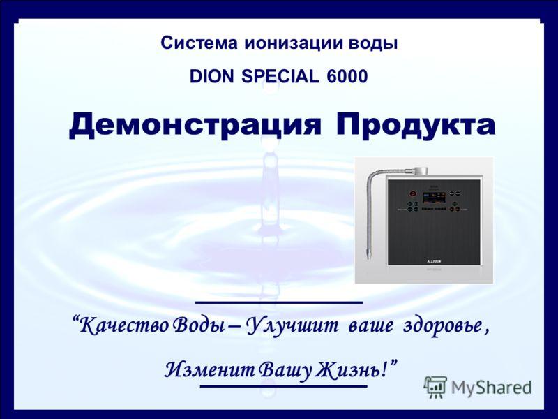 Система ионизации воды DION SPECIAL 6000 Демонстрация Продукта Качество Воды – Улучшит ваше здоровье, Изменит Вашу Жизнь!