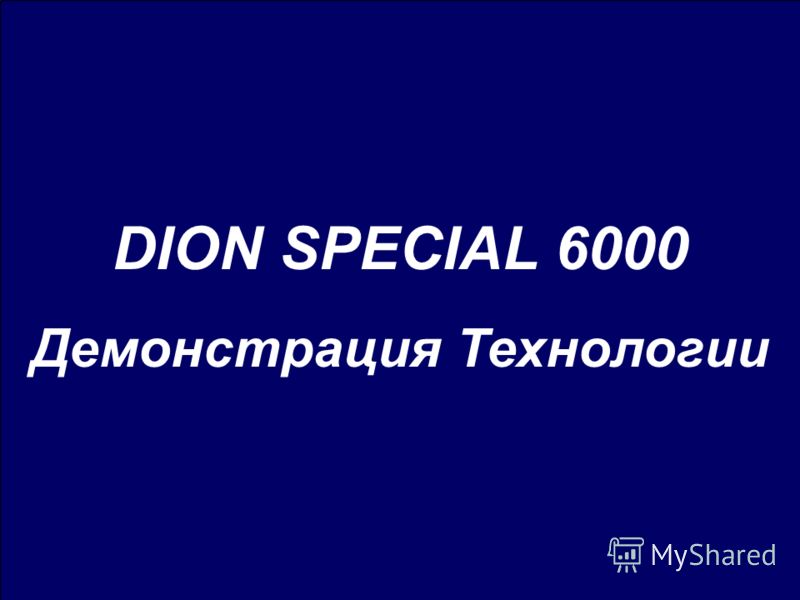 DION SPECIAL 6000 Демонстрация Технологии