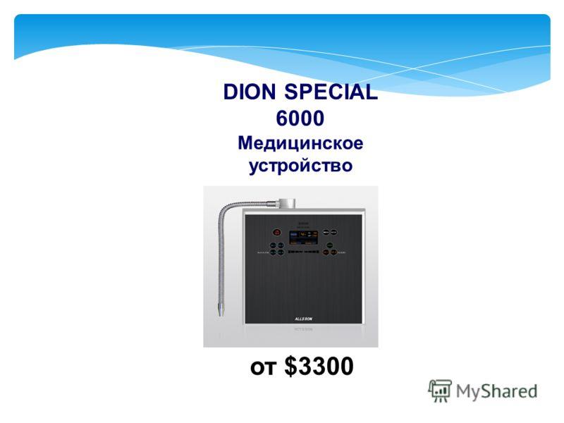 от $3300 DION SPECIAL 6000 Медицинское устройство