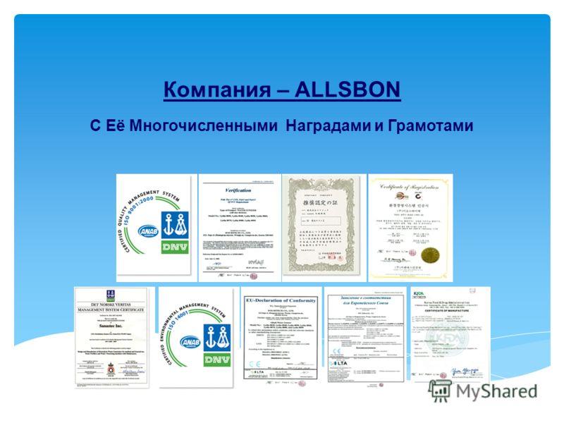 Компания – ALLSBON C Её Многочисленными Наградами и Грамотами
