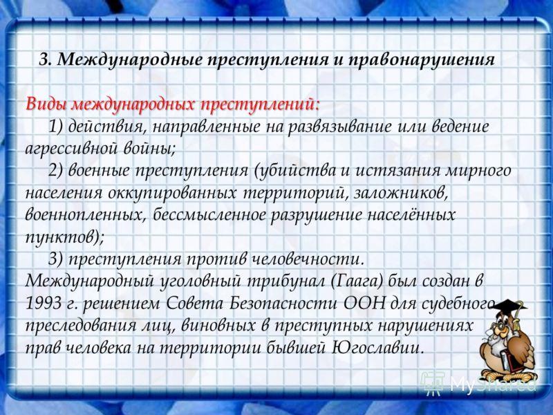 Закон О Государственной Пошлине