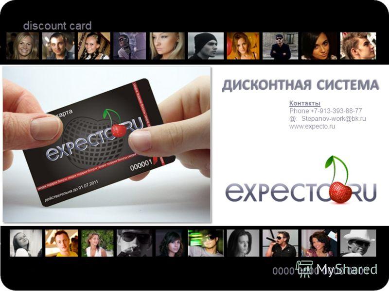 ДИСКОНТНАЯ СИСТЕМА Контакты Phone +7-913-393-88-77 @: Stepanov-work@bk.ru www.expecto.ru