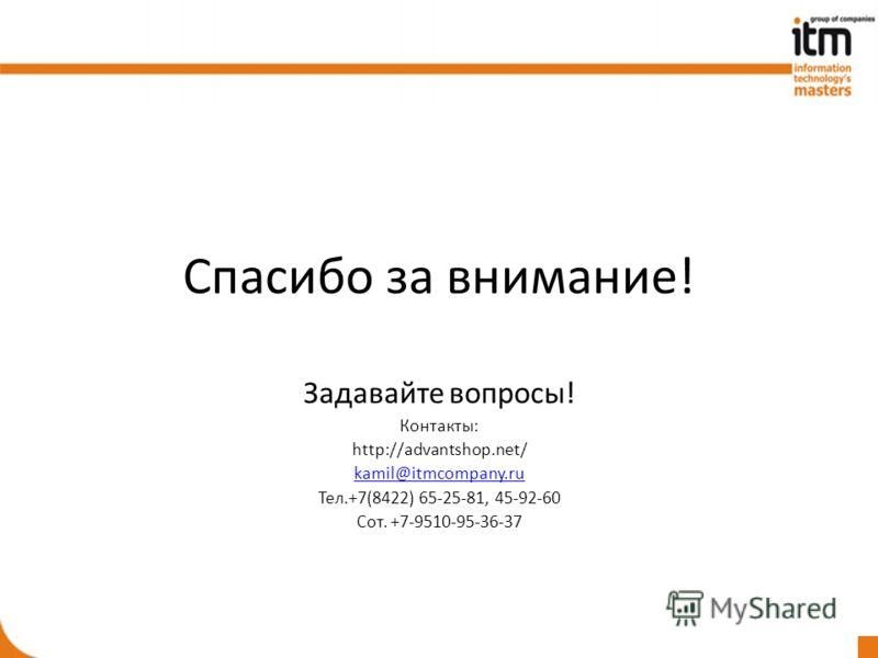Спасибо за внимание! Задавайте вопросы! Контакты: http://advantshop.net/ kamil@itmcompany.ru Тел.+7(8422) 65-25-81, 45-92-60 Сот. +7-9510-95-36-37