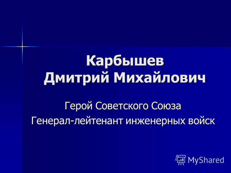 Карбышев Дмитрий Михайлович Герой Советского Союза Генерал-лейтенант инженерных войск