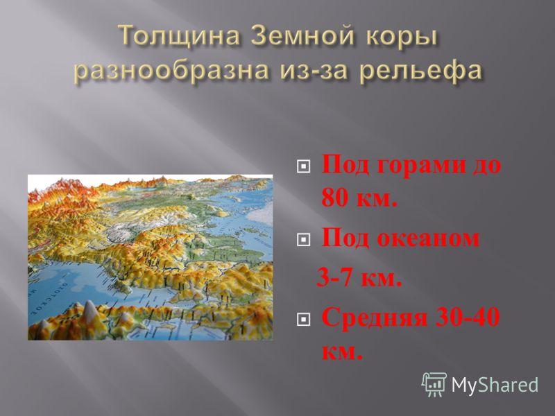 Материковая ( континентальная ) кора имеет 3 слоя : верхний -? средний -? нижний -? Океаническая кора имеет только 2 слоя : верхний -? нижний -?