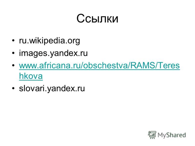 Ссылки ru.wikipedia.org images.yandex.ru www.africana.ru/obschestva/RAMS/Teres hkovawww.africana.ru/obschestva/RAMS/Teres hkova slovari.yandex.ru