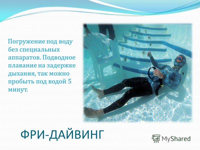 ПОДВОДНОЕ ПЛАВАНИЕ Базовое снаряжение пловца состоит всего из трёх предметов и позволяет нырять на задержке дыхания : ласты, маска, трубка