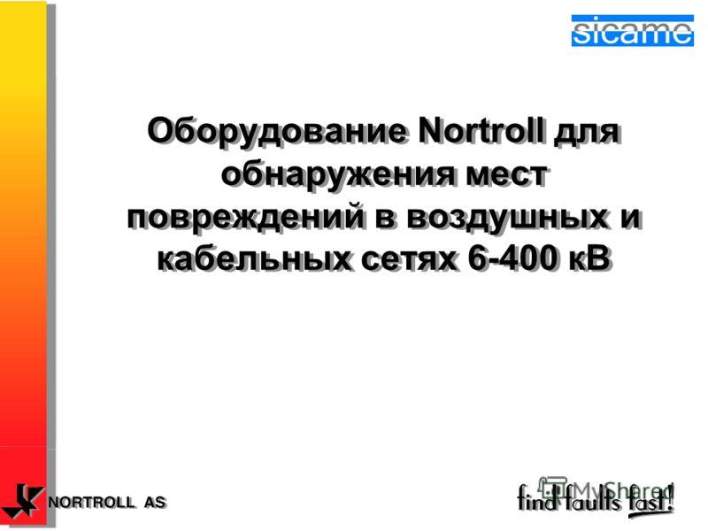 Оборудование Nortroll для обнаружения мест повреждений в воздушных и кабельных сетях 6-400 кВ