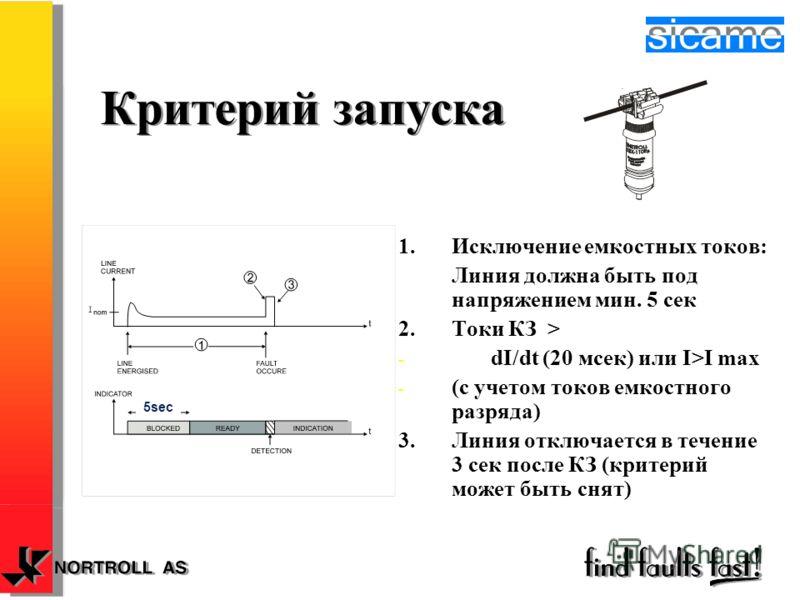 Критерий запуска 1.Исключение емкостных токов: Линия должна быть под напряжением мин. 5 сек 2.Токи КЗ > - - dI/dt (20 мсек) или I>I max - - (с учетом токов емкостного разряда) 3.Линия отключается в течение 3 сек после КЗ (критерий может быть снят) 5s