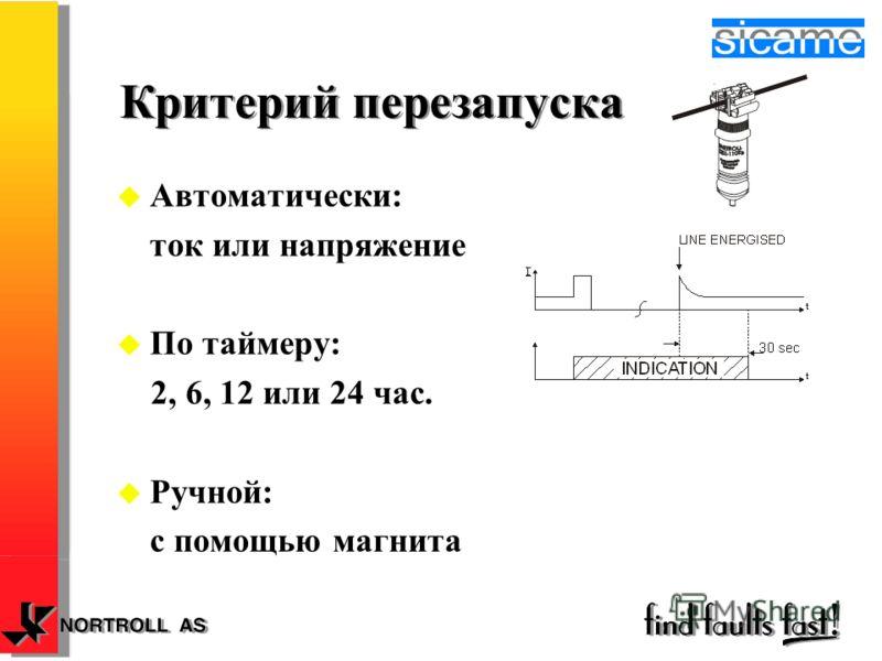 Критерий перезапуска u u Автоматически: ток или напряжение u u По таймеру: 2, 6, 12 или 24 час. u u Ручной: с помощью магнита