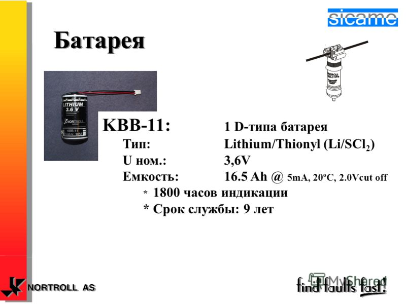 Батарея KBB-11: 1 D-типа батарея Тип:Lithium/Thionyl (Li/SCl 2 ) U ном.: 3,6V Емкость: 16.5 Ah @ 5mA, 20ºC, 2.0Vcut off * 1800 часов индикации * Срок службы: 9 лет