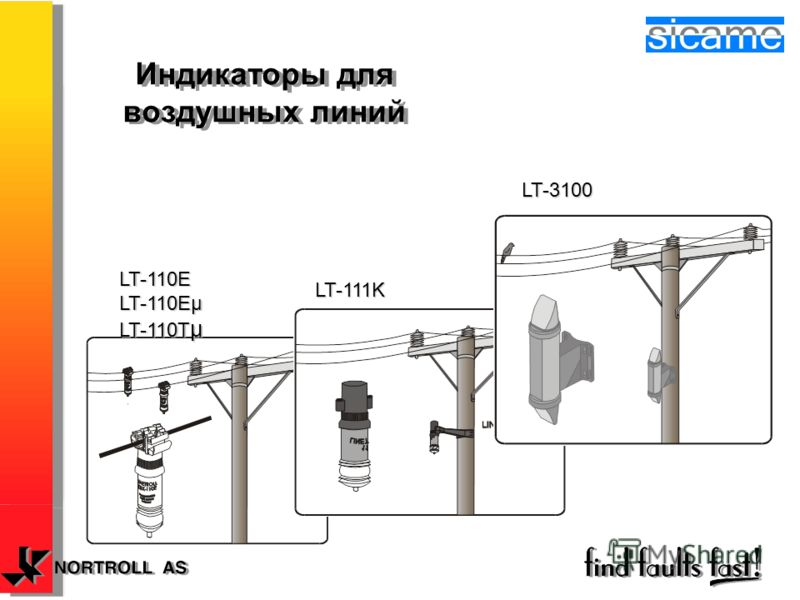 Индикаторы для воздушных линий LT-110E LT-110Eµ LT-110T µ LT-111K LT-3100