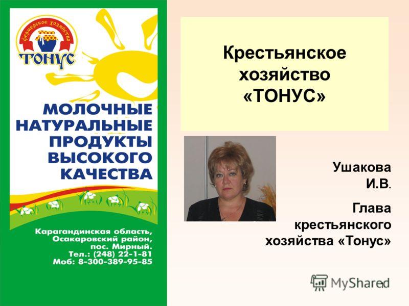 1 Ушакова И.В. Глава крестьянского хозяйства «Тонус» Крестьянское хозяйство «ТОНУС»