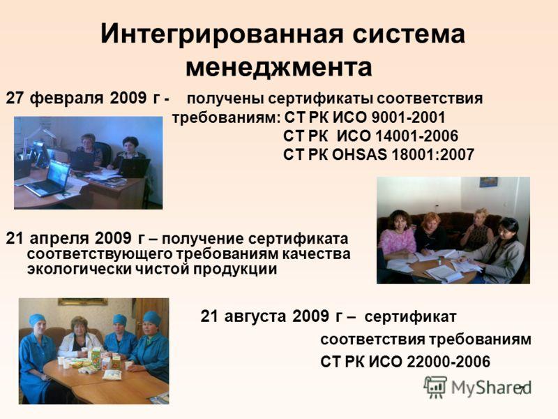 7 Интегрированная система менеджмента 27 февраля 2009 г - получены сертификаты соответствия требованиям: СТ РК ИСО 9001-2001 СТ РК ИСО 14001-2006 СТ РК ОНSAS 18001:2007 21 апреля 2009 г – получение сертификата соответствующего требованиям качества эк