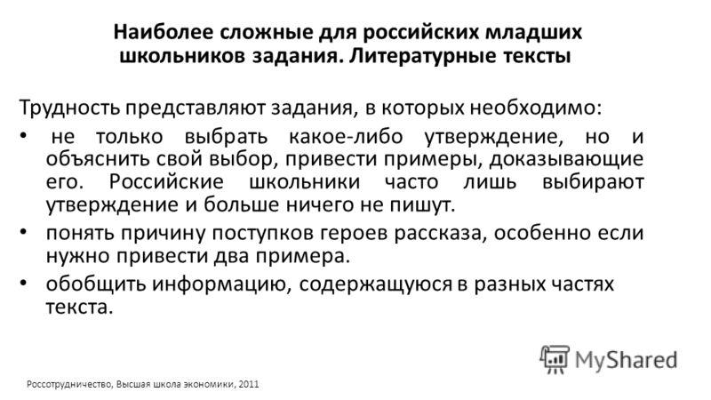 Наиболее сложные для российских младших школьников задания. Литературные тексты Трудность представляют задания, в которых необходимо: не только выбрать какое-либо утверждение, но и объяснить свой выбор, привести примеры, доказывающие его. Российские