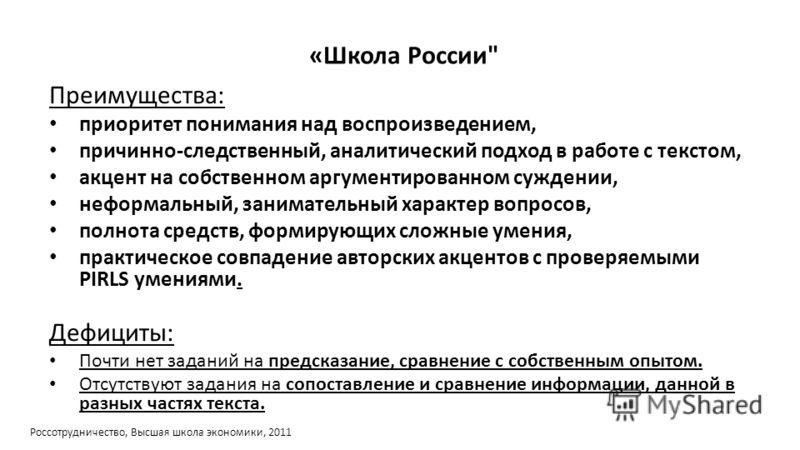 «Школа России