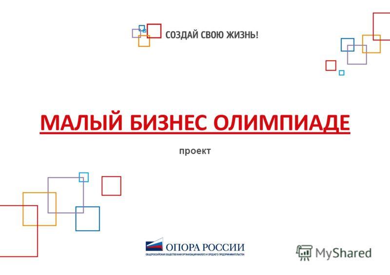 МАЛЫЙ БИЗНЕС ОЛИМПИАДЕ проект