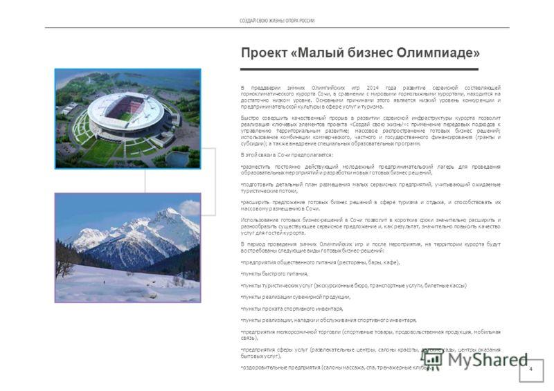 Проект «Малый бизнес Олимпиаде» В преддверии зимних Олимпийских игр 2014 года развитие сервисной составляющей горноклиматического курорта Сочи, в сравнении с мировыми горнолыжными курортами, находится на достаточно низком уровне. Основными причинами