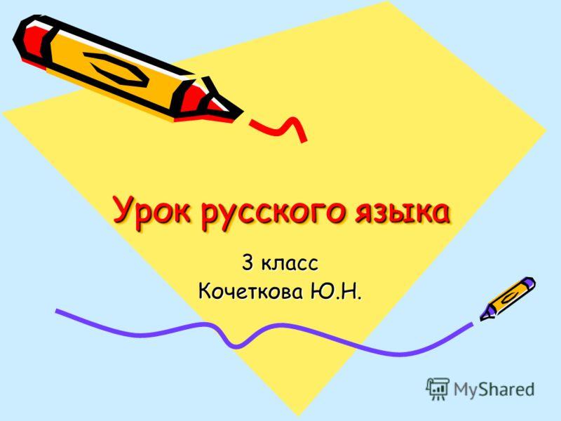 Урок русского языка 3 класс Кочеткова Ю.Н.