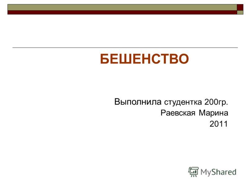 Выполнила студентка 200гр. Раевская Марина 2011 БЕШЕНСТВО