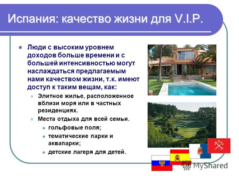 Испания: качество жизни для V.I.P. Люди с высоким уровнем доходов больше времени и с большей интенсивностью могут наслаждаться предлагаемым нами качеством жизни, т.к. имеют доступ к таким вещам, как: Элитное жилье, расположенное вблизи моря или в час