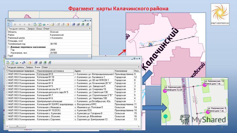 Фрагмент карты Калачинского района 3